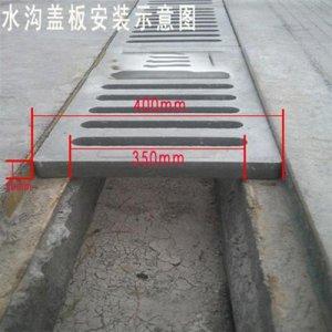 处理井下水沟盖板漏风的方法